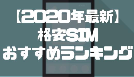 格安SIMおすすめ比較ランキング10選【2020年最新】速度・料金・キャンペーン完全ガイド