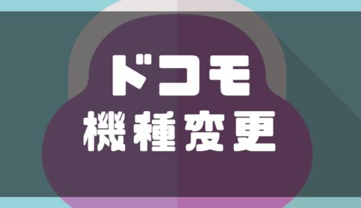【2020年11月】ドコモでの機種変更を最大5万円お得にするための裏ワザや注意点は?