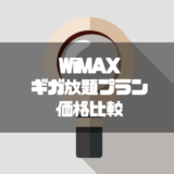 WiMAX_ギガ放題プラン_比較