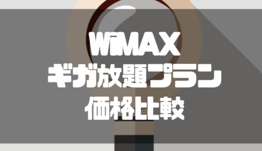 WiMAXのギガ放題プランの価格をプロバイダ別に比較検討