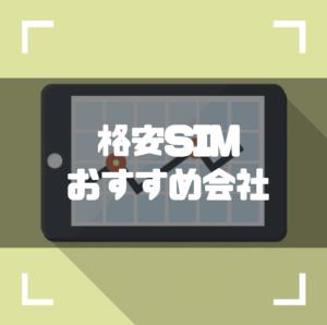 格安SIM _おすすめ会社