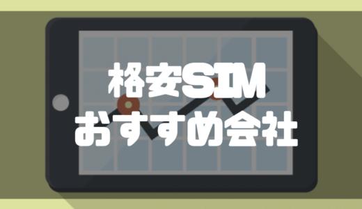 格安SIMでおすすめ会社を紹介!