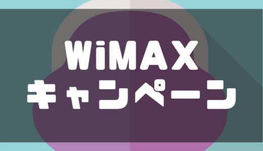 【2020年11月】WiMAXキャンペーン最新情報を徹底比較|最安値で使えるおすすめWiMAXは?