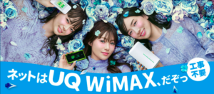 WiMAX_UQ