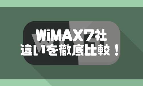 【2020年11月】おすすめのWiMAXプロバイダ7社を徹底比較!比較のポイントや注意点全まとめ